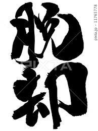 f:id:koushuya:20210122093252j:plain