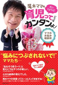 「尾木ママの育児ってじつはカンタンよ!」-205x300.png
