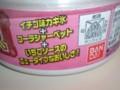 モノアイアイス(シャア専用MS)2