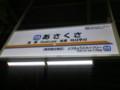 東武鉄道(浅草駅)