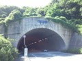 新太山寺トンネル