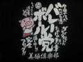 バレーTシャツ
