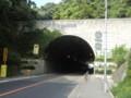 下畑トンネル