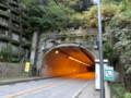 鉄拐山トンネル