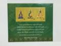 タイ切手6