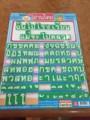 タイ文字練習
