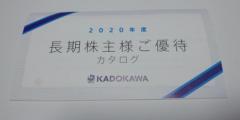 f:id:kousui5724:20200627160216j:plain