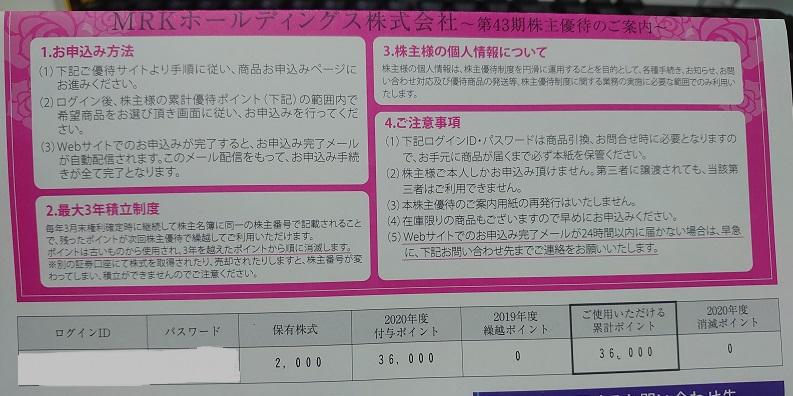 f:id:kousui5724:20200708202518j:plain