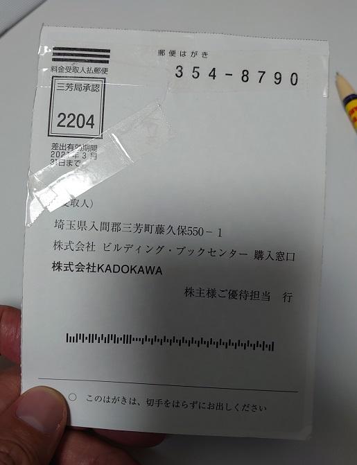 f:id:kousui5724:20200812104228j:plain