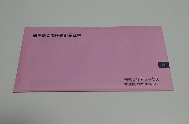 f:id:kousui5724:20200922101703j:plain
