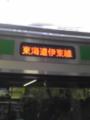 東海道伊東線