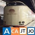 【JO迂回】新大阪〜東京