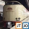 【JO迂回】小田原〜東京