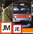 武蔵野・京葉線