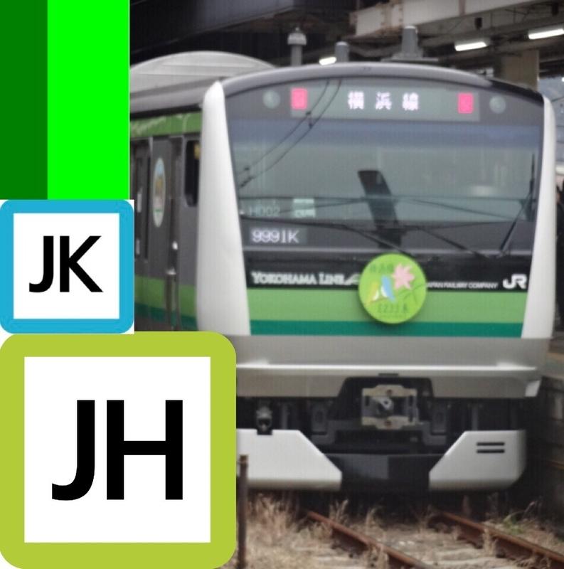 横浜・根岸線