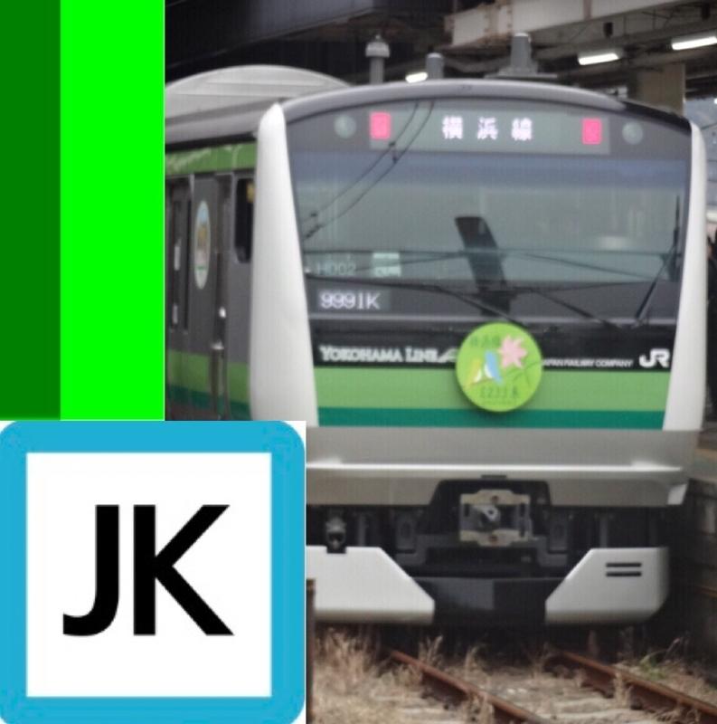 根岸線(横浜線直通)