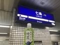 京都で選ばれたのは綾鷹でした。