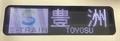S-TRAIN 豊洲