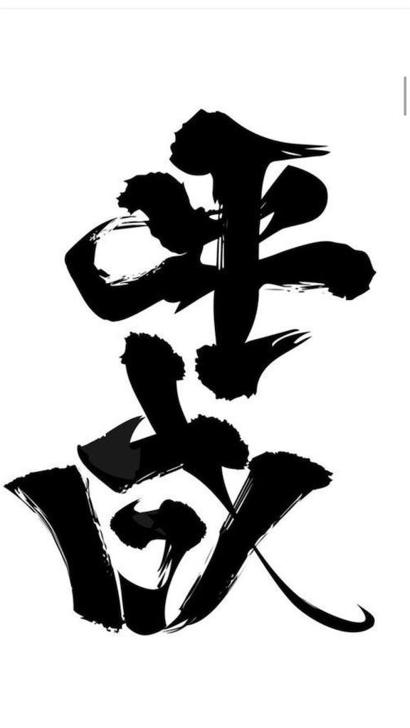 f:id:koutada:20190403000752p:image