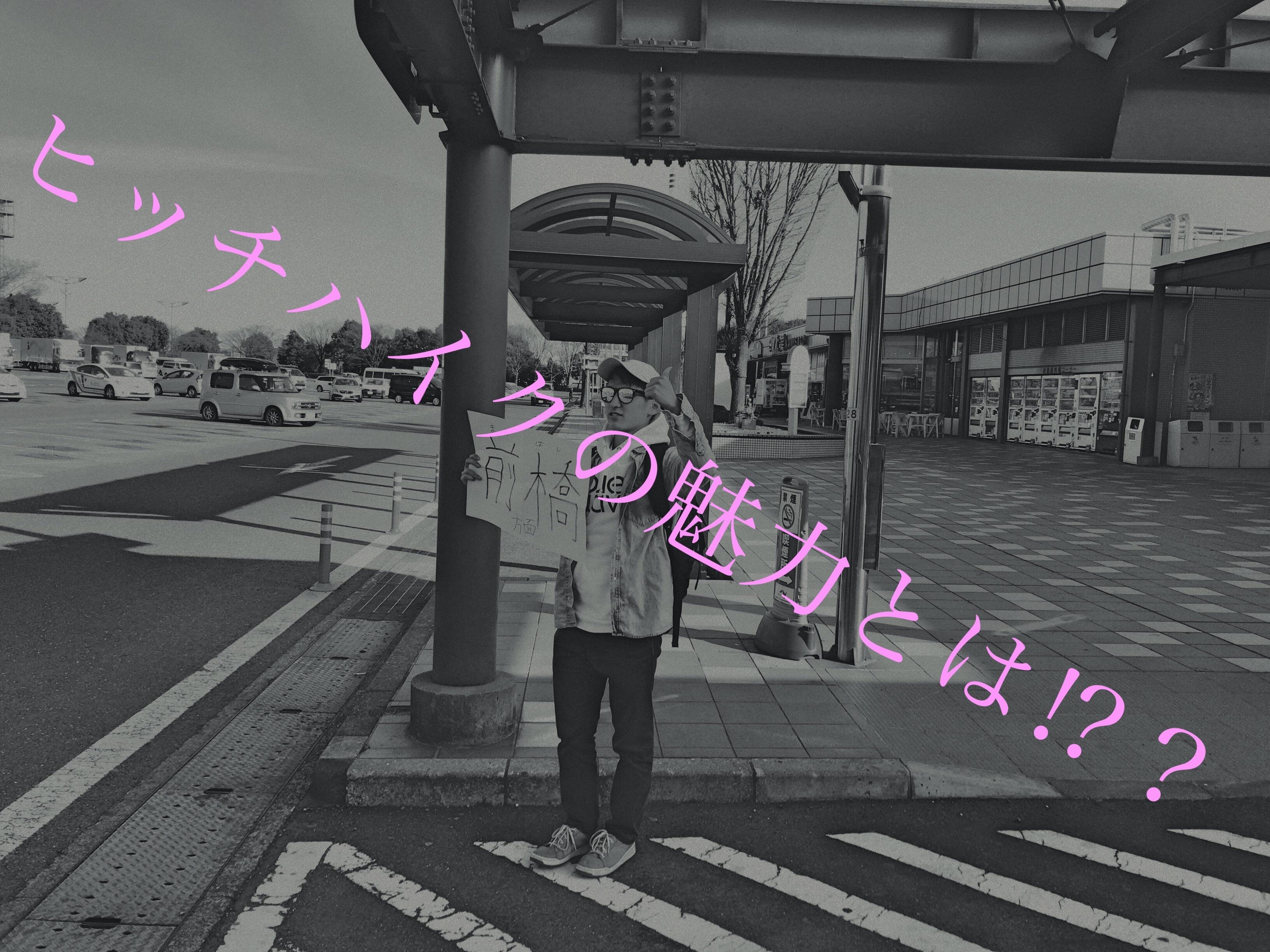 f:id:koutamurakami0819:20180312181042j:image