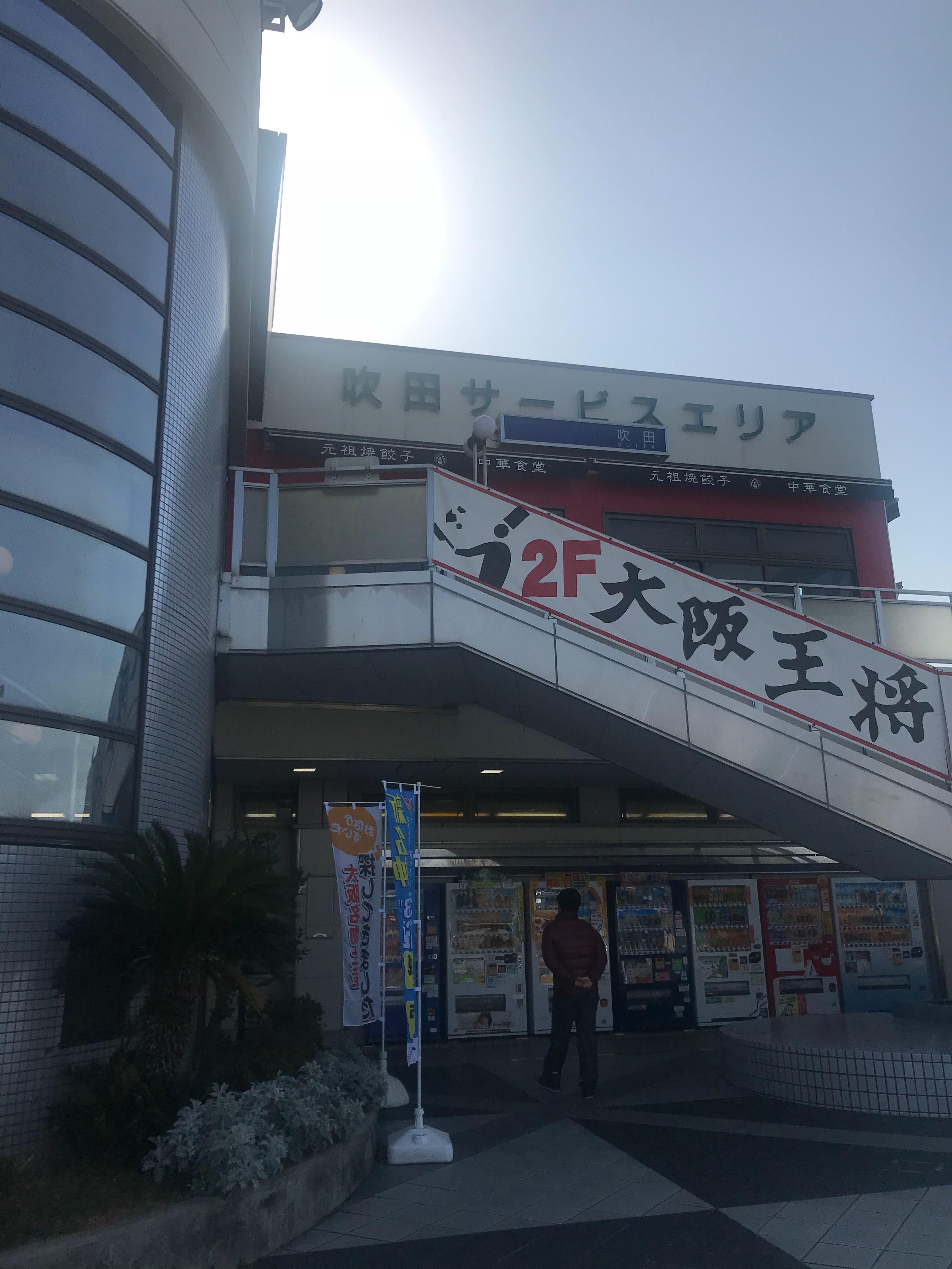 f:id:koutamurakami0819:20180330165705j:image