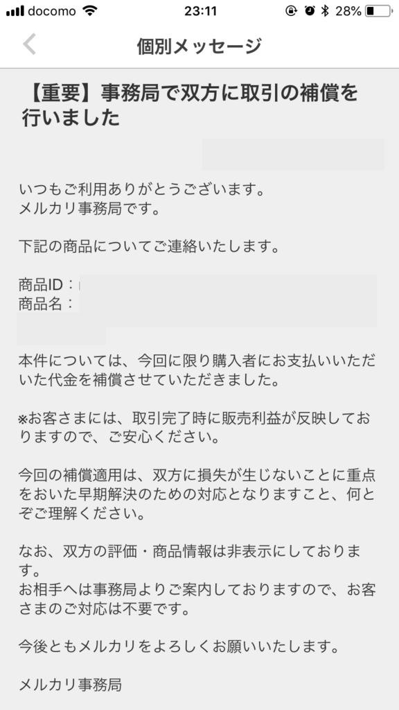f:id:kouyadouhu-lover:20180724222602p:plain
