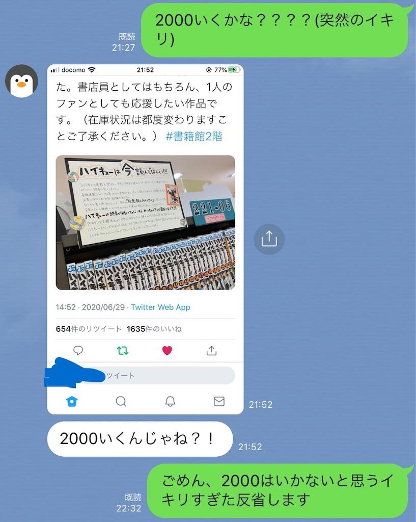 f:id:kouyadouhu33:20200630055226j:image