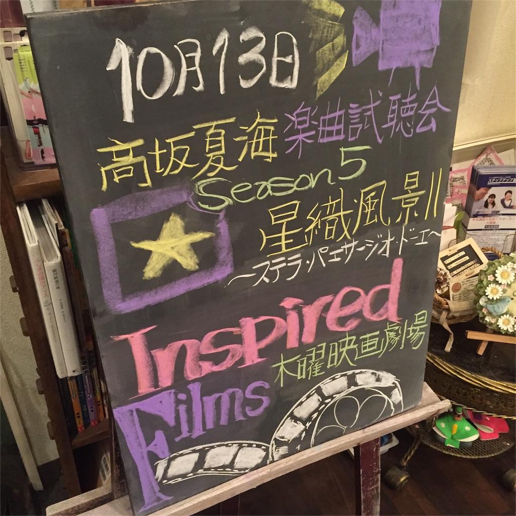f:id:kouzakanatsumi:20161014191731j:image