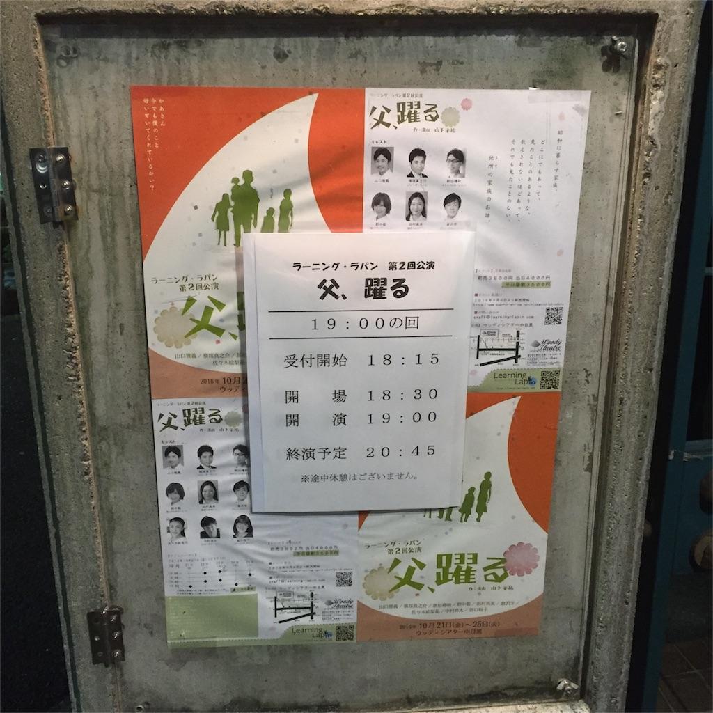 f:id:kouzakanatsumi:20161024215958j:image