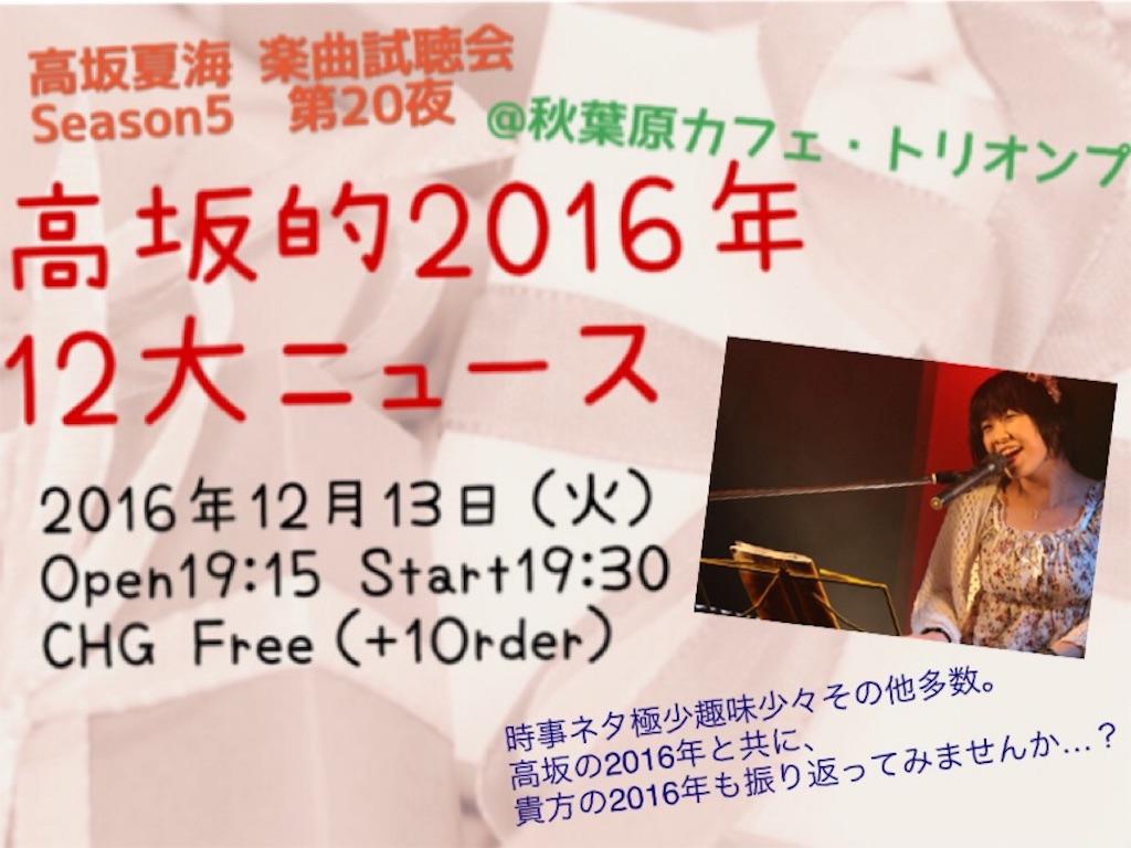 f:id:kouzakanatsumi:20161211191508j:image