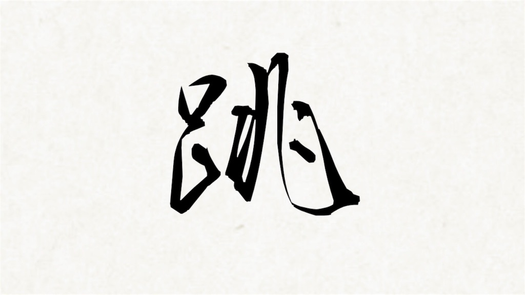 f:id:kouzakanatsumi:20170101204425j:image