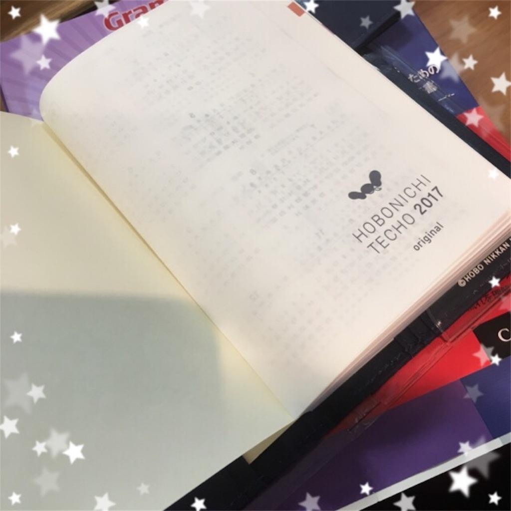 f:id:kouzakanatsumi:20170102133714j:image