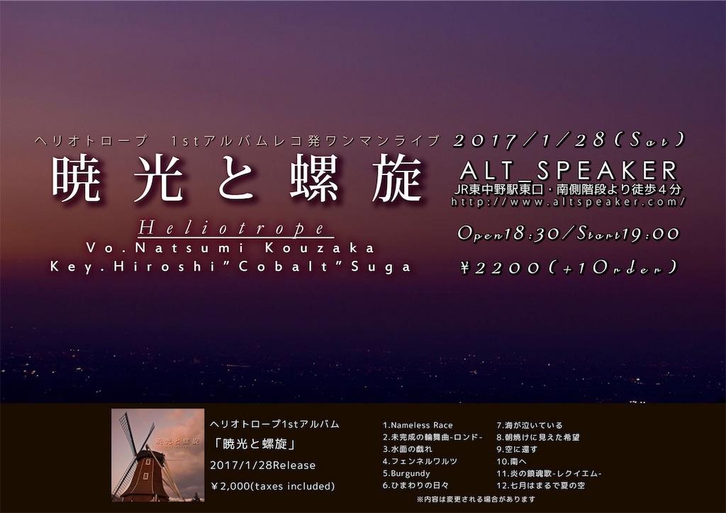 f:id:kouzakanatsumi:20170106184704j:image
