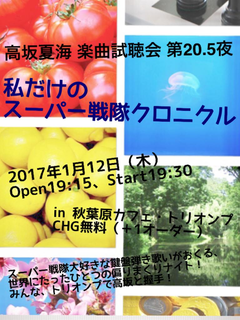 f:id:kouzakanatsumi:20170118220329p:image