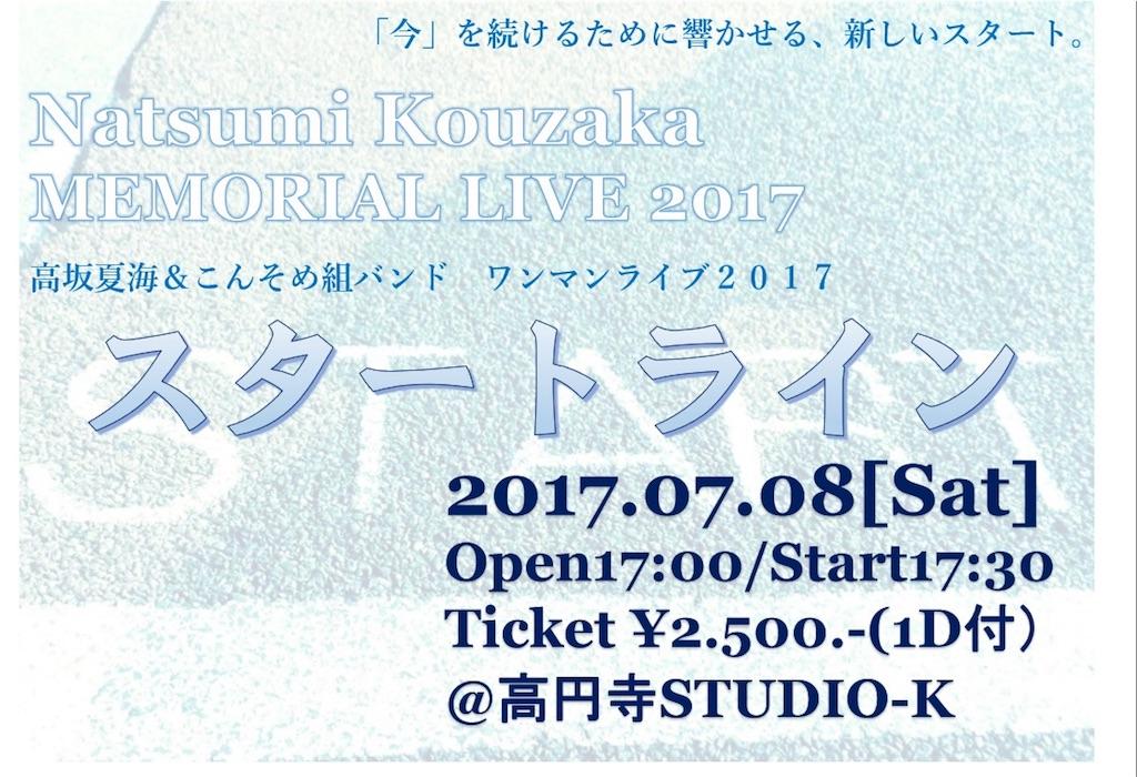 f:id:kouzakanatsumi:20170625223944j:image