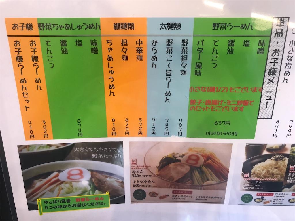f:id:kouzukimana:20190815224044j:image