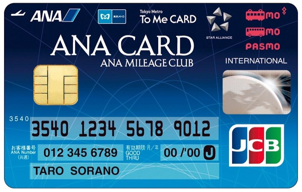 ANA ToMe CARD PASMO JCB(ソラチカカード)