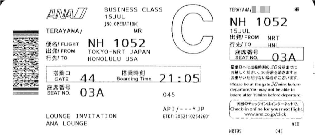 ビジネスクラス特典航空券