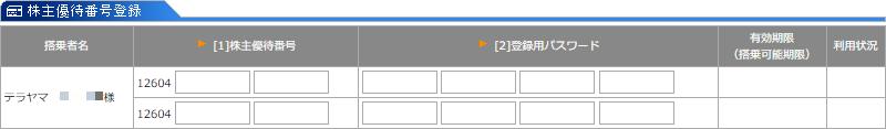 株主優待番号登録画面