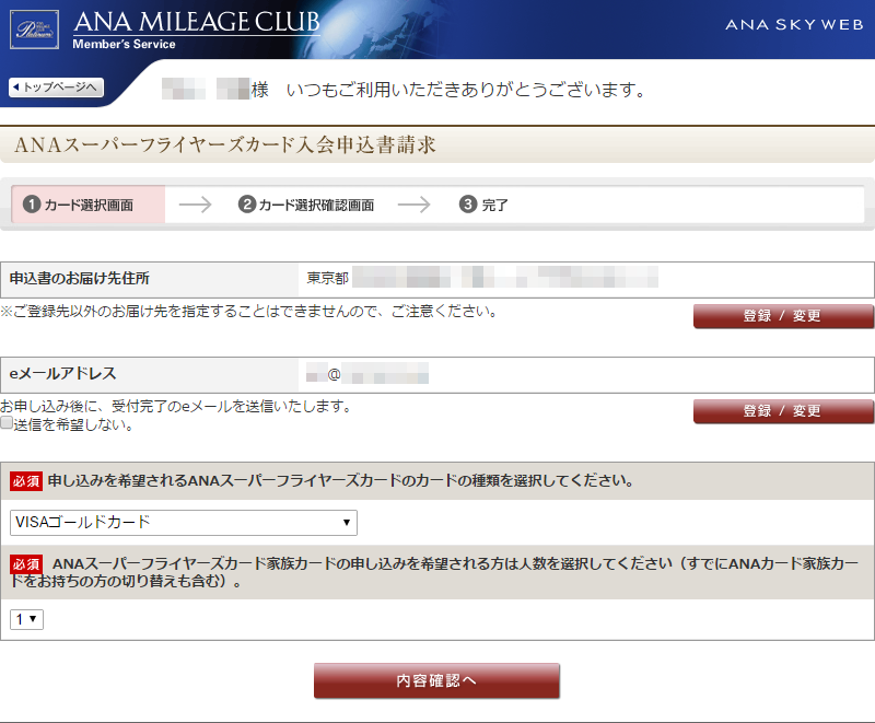 SFC申込書請求画面