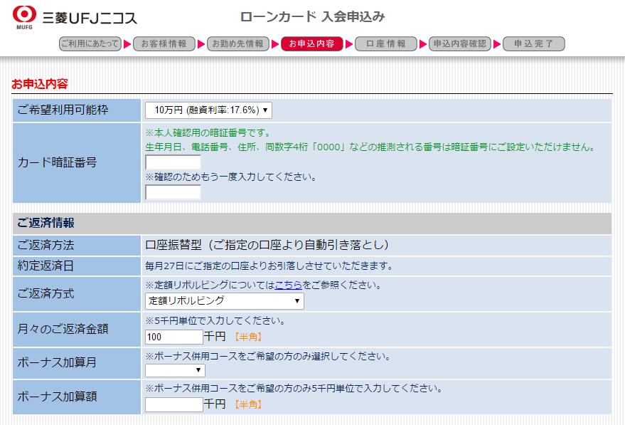 三菱UFJニコスローンカード申込画面