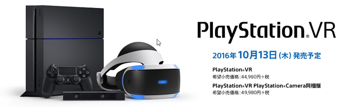 PlayStation VRは2016年10月13日発売