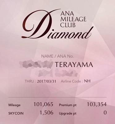 アプリ画面でダイヤモンドが反映