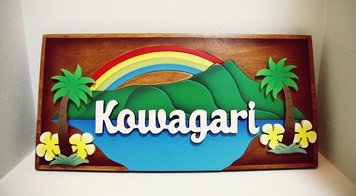 2013年に作ったHawaiian Sign Galleryのサインボード