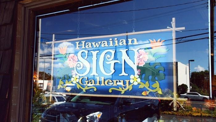 ハワイアンサインギャラリー外観