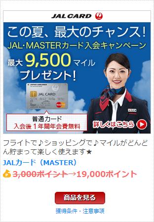 JALカード発行案件