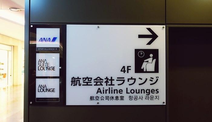 羽田空港国際線ターミナルANAラウンジへの案内板