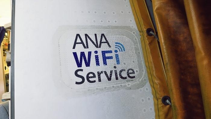 ANA WiFiサービスの表示