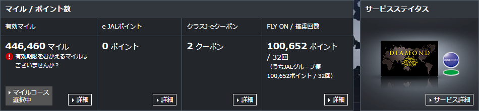 JAL10万FOP