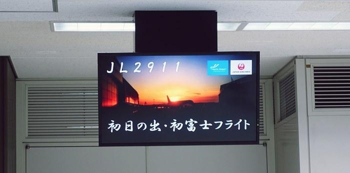 JL2911便は平成29年1月1日を意味していた